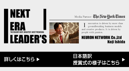NEXT ERA LEADER'S Media partner New York Times